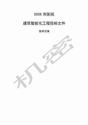 医院弱电投标文件 最全 .docx