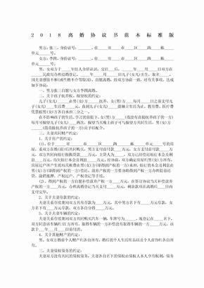 2018离婚协议书范本标准版.doc