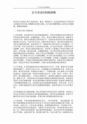 订立劳动合同的原则 (3页)