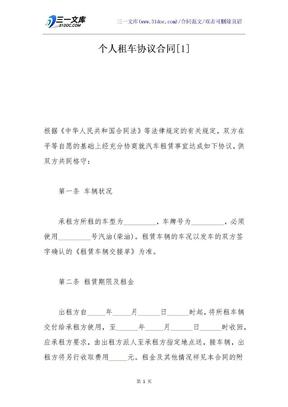 个人租车协议合同[1]