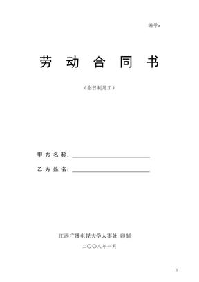 劳动合同书(劳动合同书)