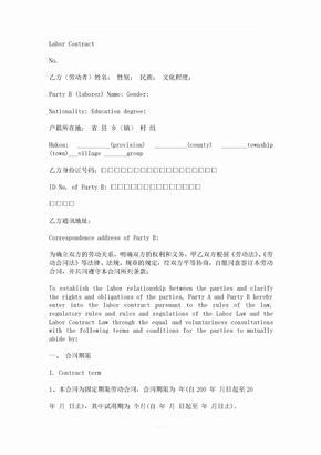 劳动合同翻译(中英对照)
