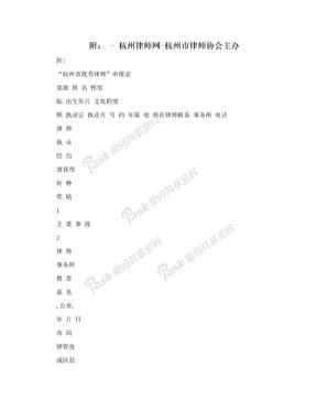 附: - 杭州律师网-杭州市律师协会主办