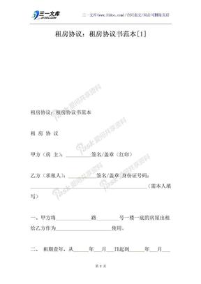 租房协议:租房协议书范本[1]