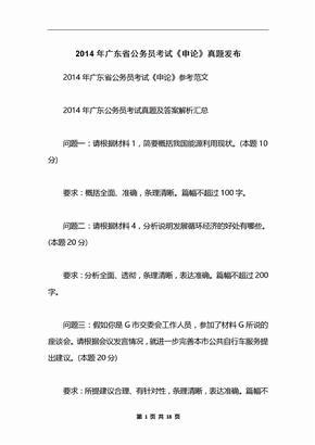 2014年广东省公务员考试《申论》真题发布