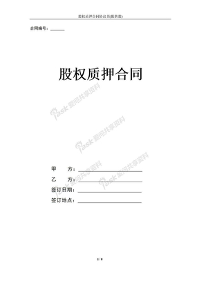 股权质押合同协议书(限售股)