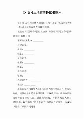 XX农村土地买卖协议书范本_1[推荐范文]