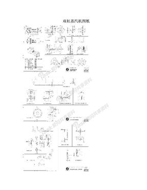 双杠蒸汽机图纸