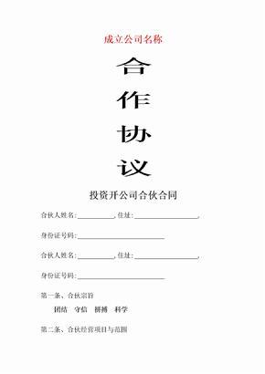 投资开公司合伙合同范本.doc