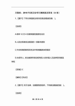 万题库:2018年浙江省考行测真题及答案(A卷)