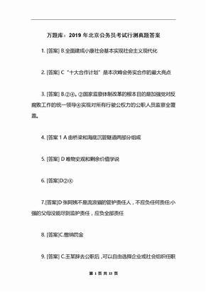 万题库:2019年北京公务员考试行测真题答案