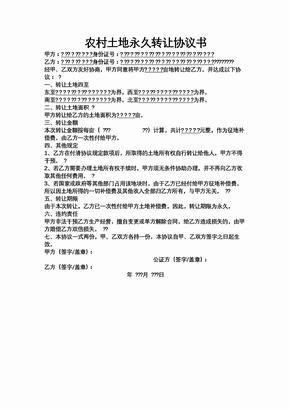 农村土地永久转让协议书.doc