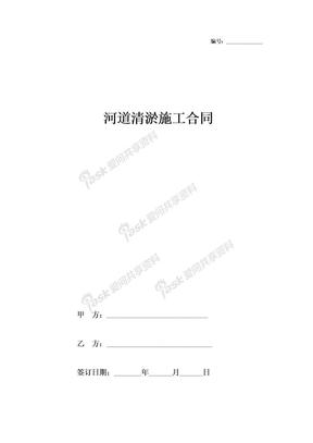 2019年河道清淤施工合同协议书范本 模板