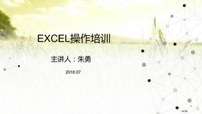 excel技能培训ppt