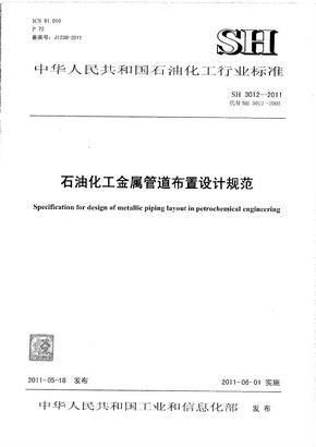 SH3012-2011 石油化工金属管道布置设计规范