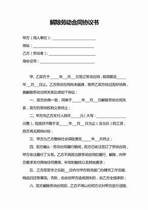 简约自动解除劳动合同协议书word模板
