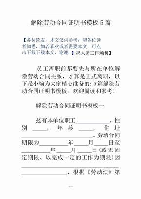 解除劳动合同证明书模板5篇