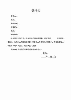 档案代办委托书.docx