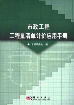 《市政工程工程量清单计价应用手册》