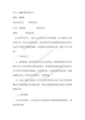 虚拟股权协议合同范本