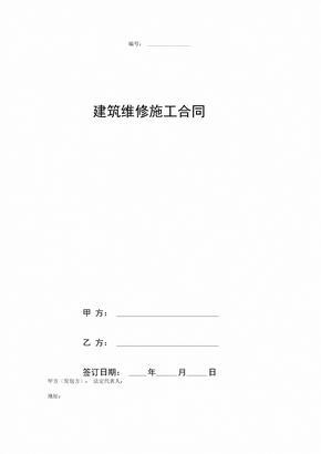 建筑维修施工合同协议书范本