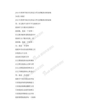 2010年教师节演讲比赛适合男女搭配的诗朗诵稿 _30460