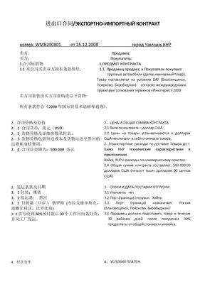 出口俄罗斯合同中俄双语
