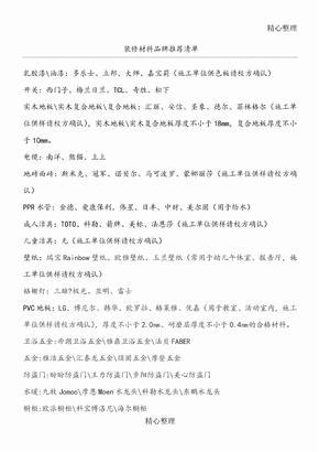 装修材料品牌清单.doc