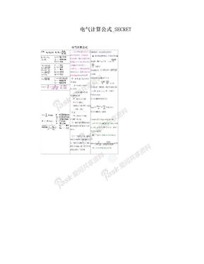 电气计算公式_SECRET
