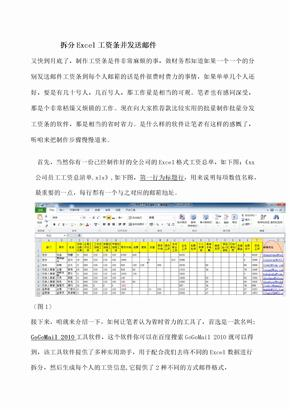 拆分Excel工资条并发送邮件.docx