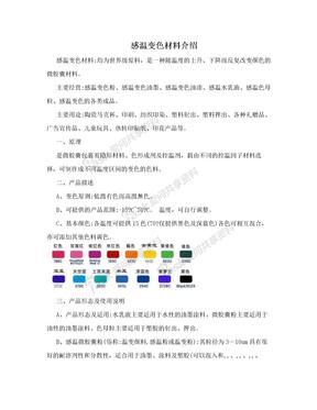 感温变色材料介绍