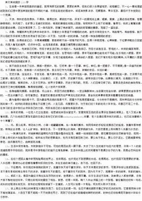 美文美段摘抄100字.docx