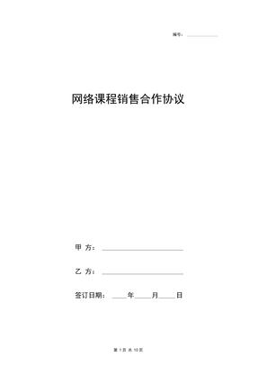 网络课程销售合作协议