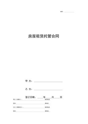 房屋租赁托管合同协议书范本