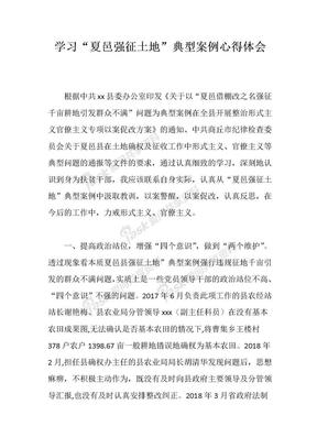 """学习""""夏邑强征土地""""典型案例心得体会"""
