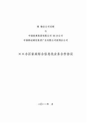 综合信息化业务合作协议
