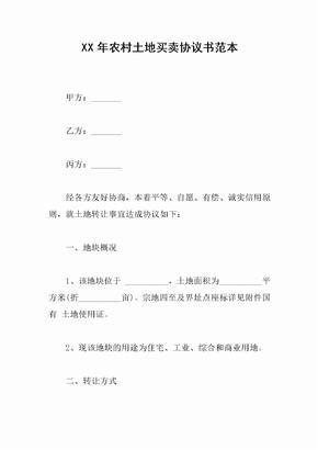 XX年农村土地买卖协议书范本_1