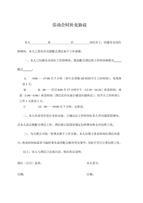 劳动合同补充协议2011-12-13