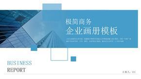 蓝色极简商务企业画册ppt模板