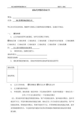商标代理服务协议合同书