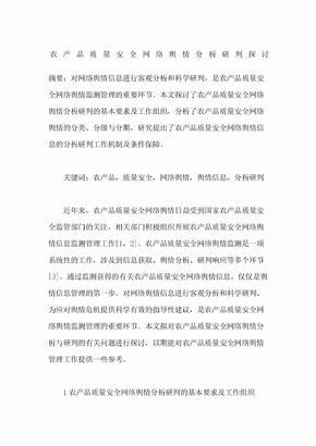 农产品质量安全网络舆情分析研判探讨.docx