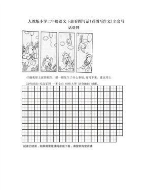 人教版小学二年级语文下册看图写话(看图写作文)全套写话资料