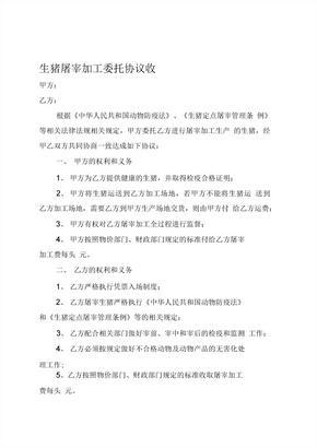 生猪屠宰加工委托协议收 (2)