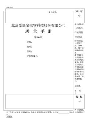 GMP质量手册.doc