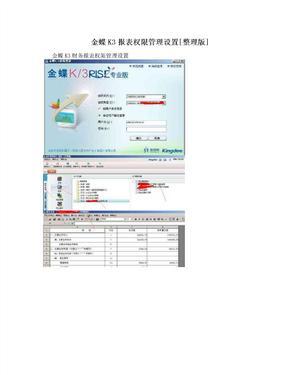 金蝶K3报表权限管理设置[整理版]