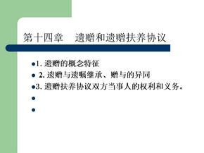 第14章-遗赠和遗赠抚养协议