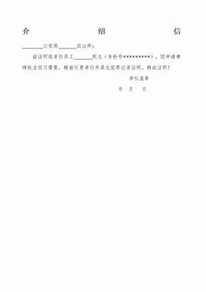 介绍信(无犯罪记录证明).docx