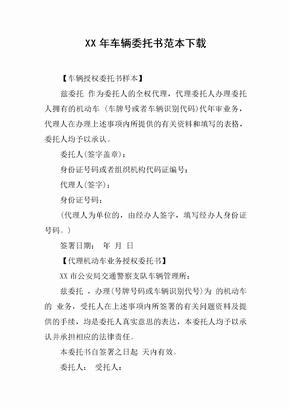 XX年车辆委托书范本下载[推荐范文]