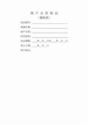 商户合作协议新餐饮类.doc