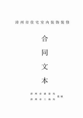 漳州市住宅室内装饰装修合同文本
